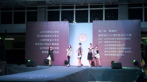 """山东科技职院""""心作""""舞台服装形象设计毕业汇演举办"""